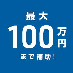 最大100万円まで補助!!